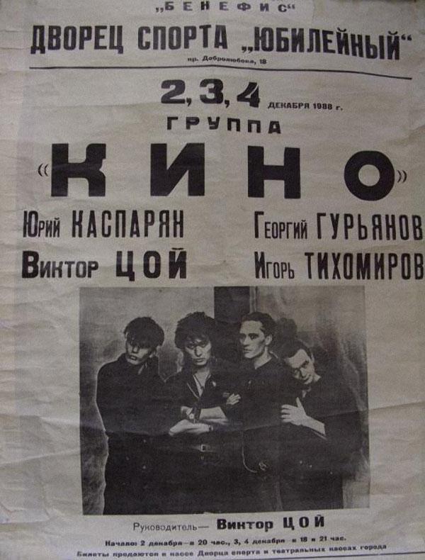 Афиша к концерту виктора цоя виагра концерт билеты