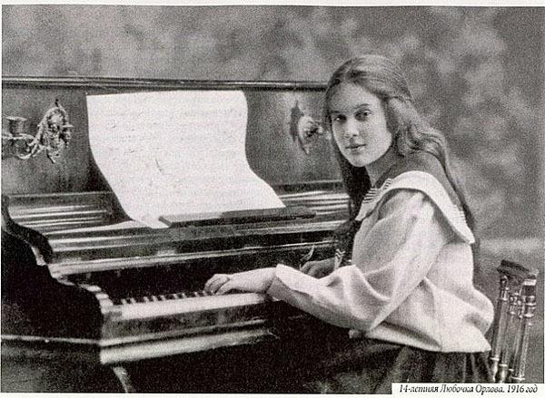 185Любовь Петровна Орлова.jpg