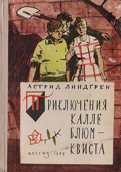 Цифровые книги советский детектив купить и скачать книги в.