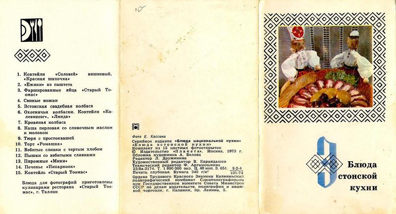 Блюда эстонской кухни - 1973_00.jpg