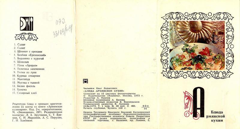Блюда армянской кухни - 1973_1.jpg