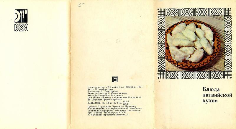 Блюда латвийской кухни - 1971_00.jpg