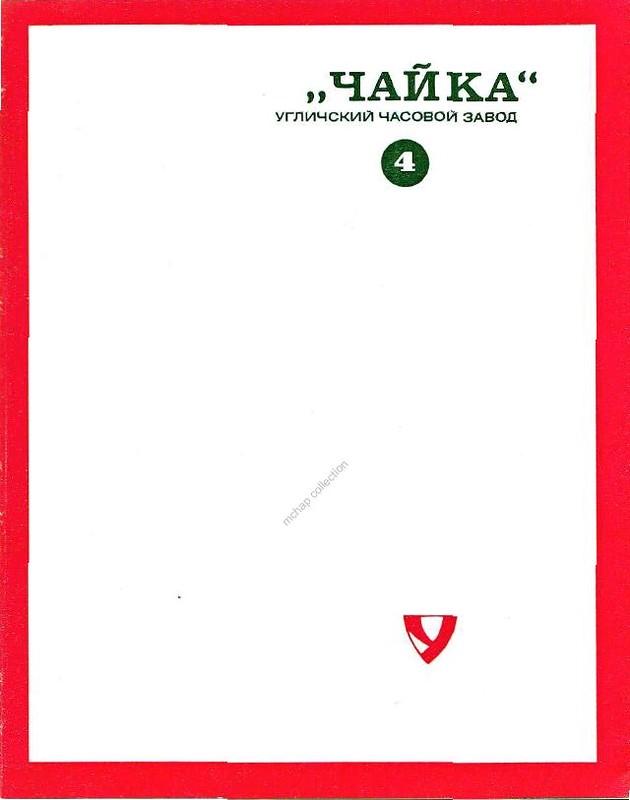 Часы каталог-справочник_132.jpg