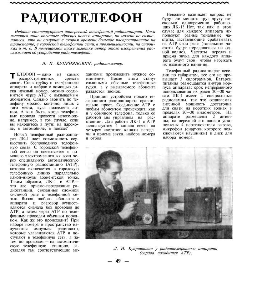 Наука и жизнь 08 1957