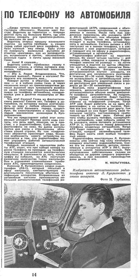 За рулём 12 1957