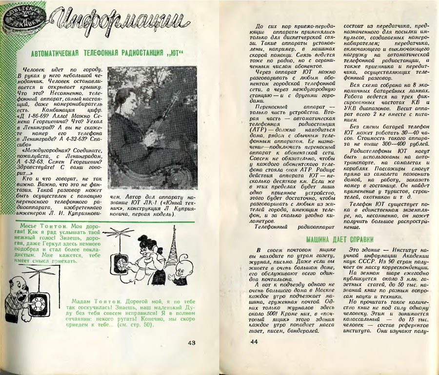 Юный Техник 07 1957