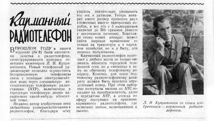 Наука и жизнь 10 1958