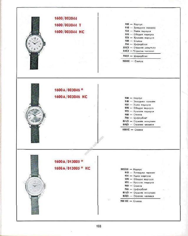 Часов стоимость каталог ссср и их продать часы тиссот