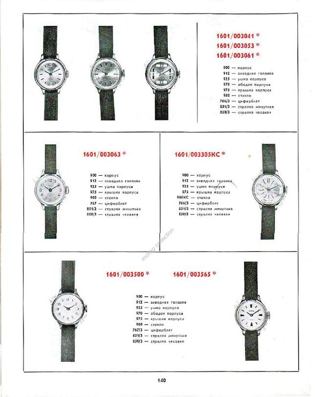 Часов по каталогу стоимость ломбард москва часы брендовые