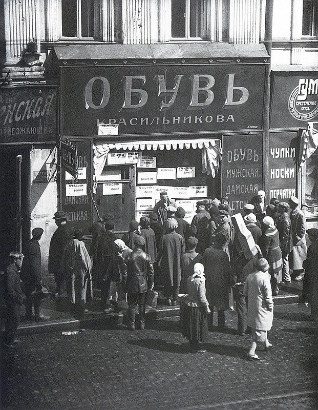 Забастовка у частника. Москва. 1924 г.jpg