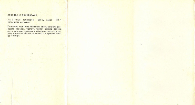 Блюда армянской кухни - 1973_2.jpg