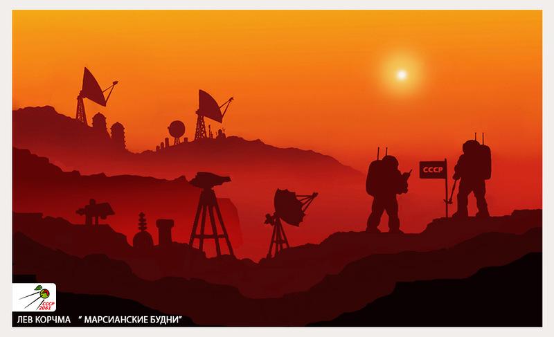 Марсианские будни, автор Лев Корчма.jpg