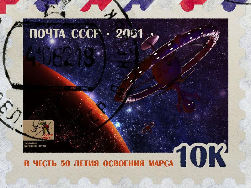 Юбилейная марка, автор Сергей Кирьянов.jpg
