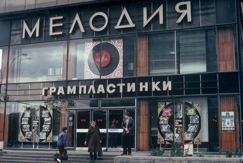 Магазин Мелодия в Москве. Автор   Дин Конгер.jpg