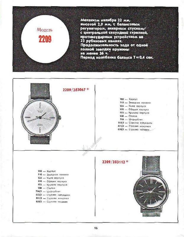 Часов стоимость каталог ссср и их стоимость 10 часы au ракета