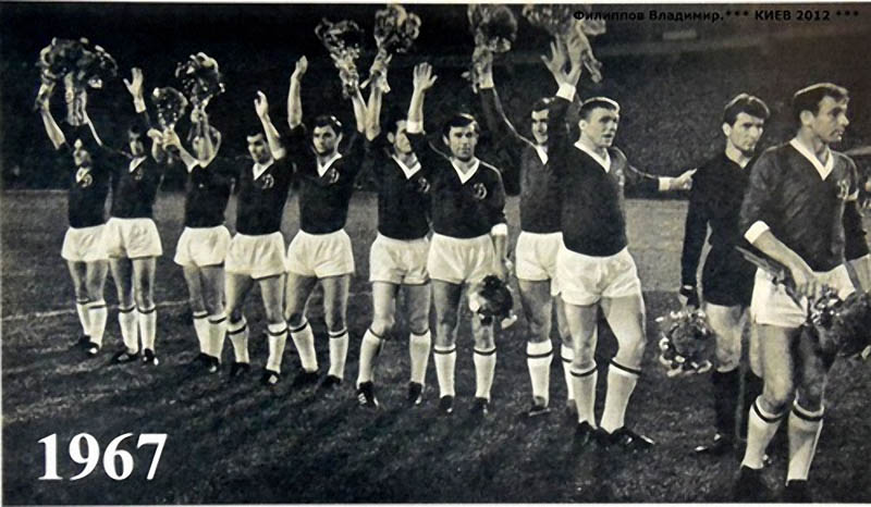 Динамо Киев 1967.jpg