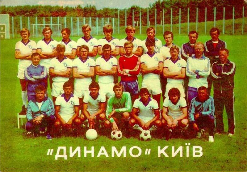Динамо Киев 1981.jpg