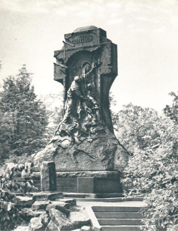 047 Памятник морякам миноносца Стерегущий.jpg