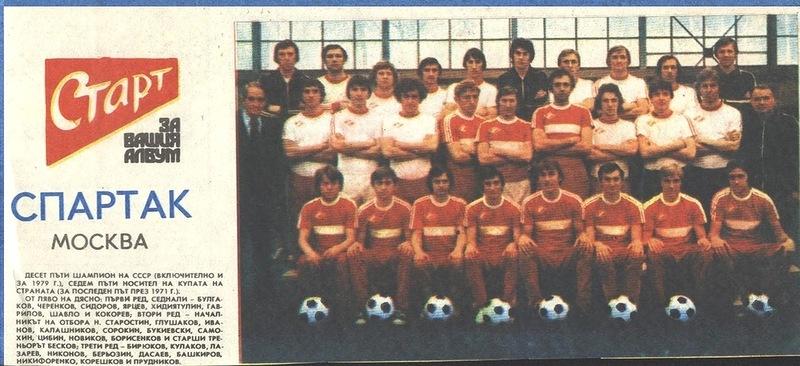Спартак 1980.jpg