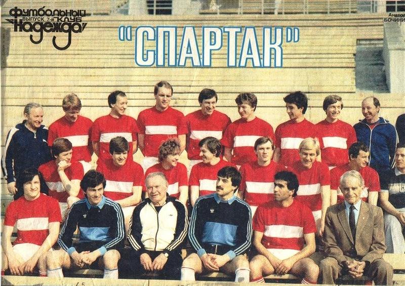 Спартак  1985.jpg
