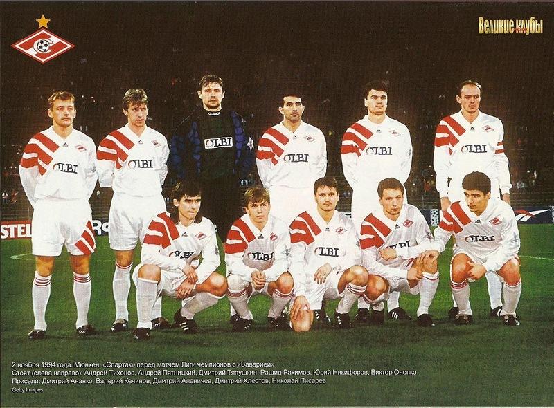Спартак    1994.jpg
