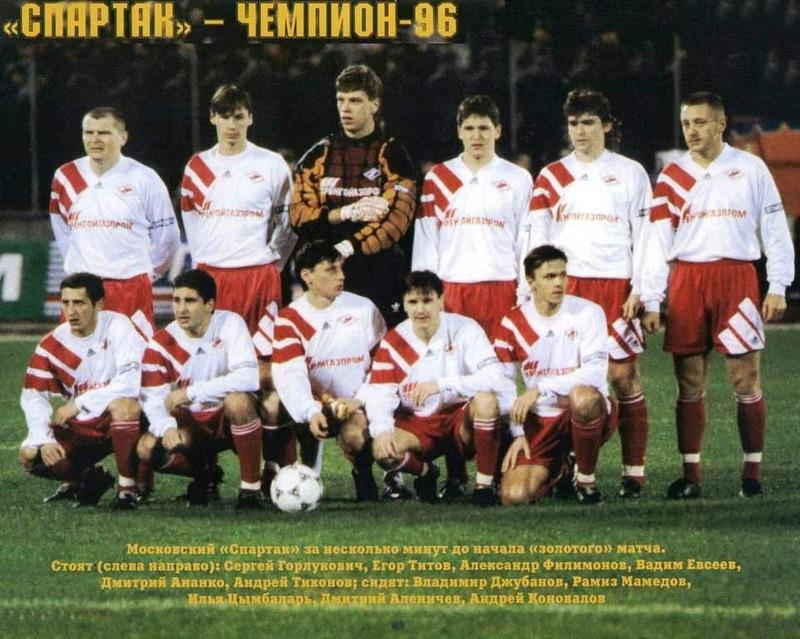 Спартак 1996.jpg