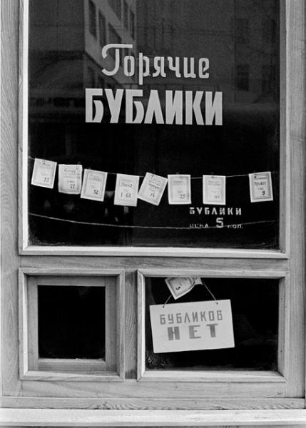 Купите бублики! Автор Пальмин Игорь, 1980-e.jpg