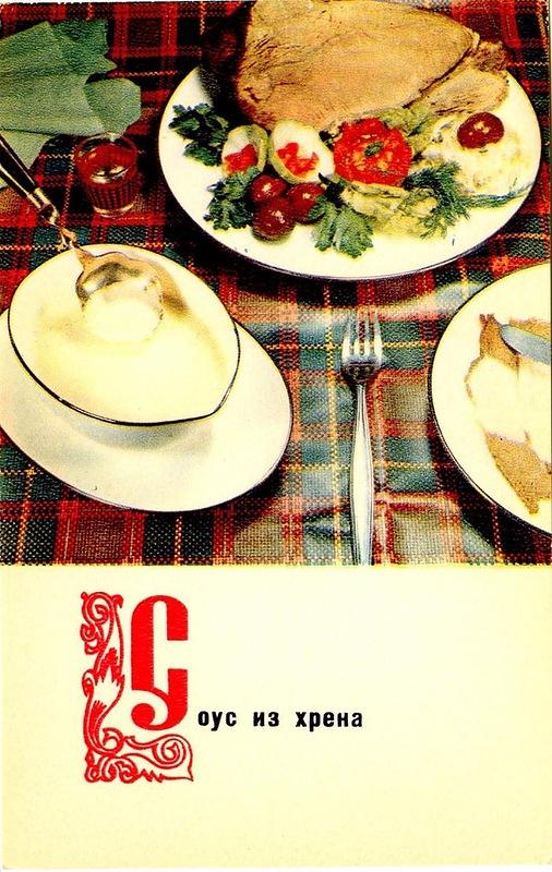 ссср открытки блюда кухонь мира накануне