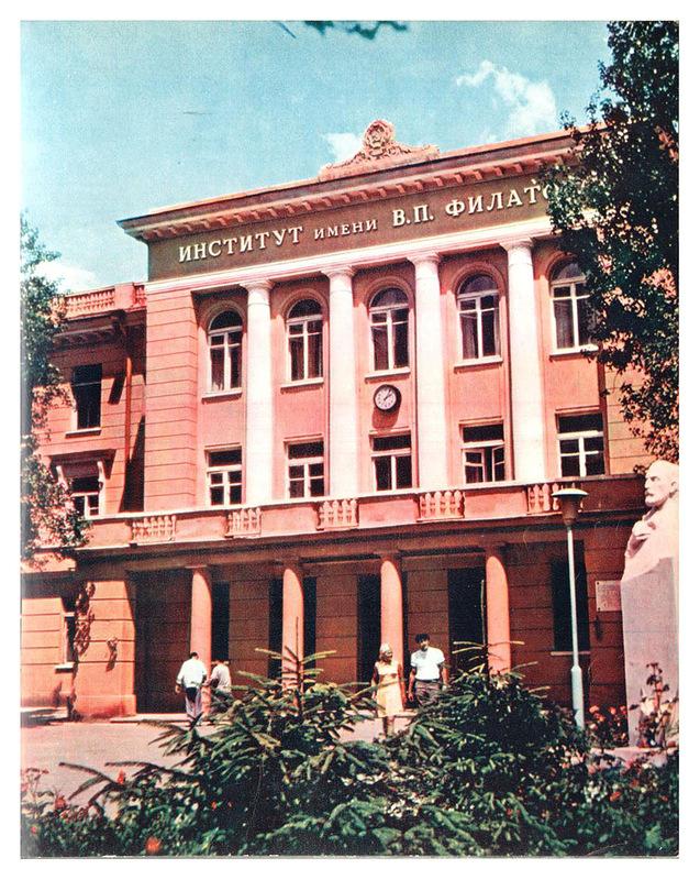Институт им. В. П. Филатова