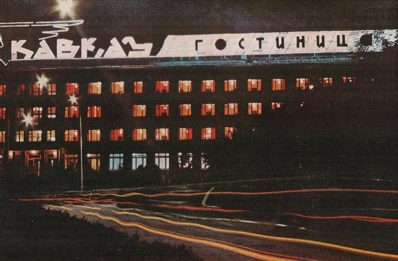 Гостиница Кавказ.jpg