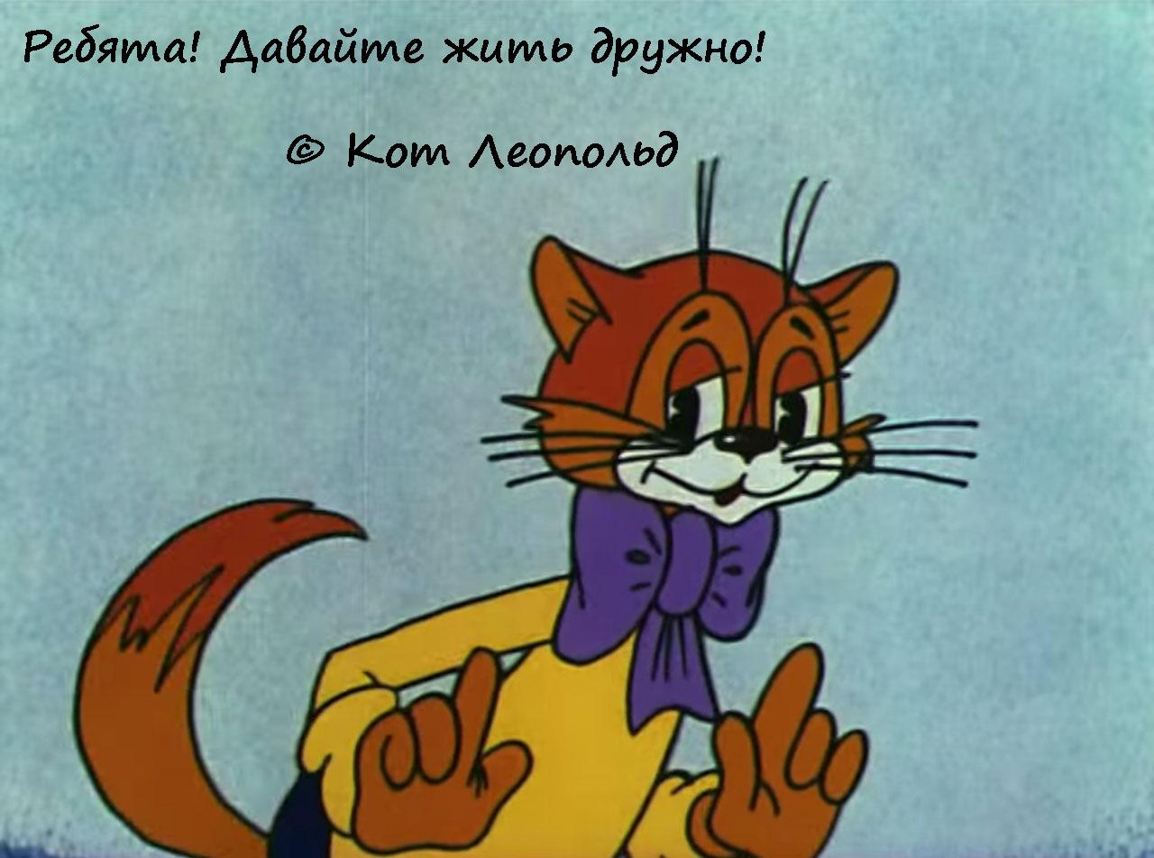 Кот леопольд-музыка из мультиков
