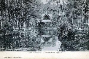 Зеркальный пруд  1904 г