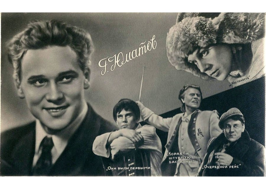 Георгий Юматов. Первые роли в кино