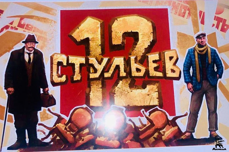"""Дмитрий Нагиев - Остап Бендер в новой экранизации """"12 стульев"""""""