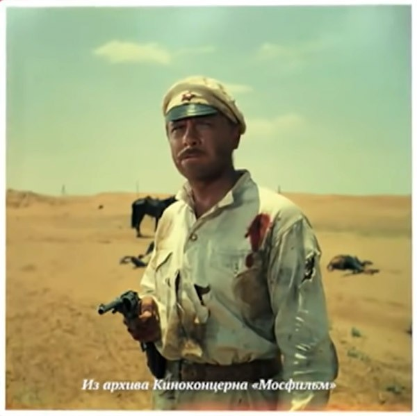 Товарищ Сухов из Белого солнца пустыни