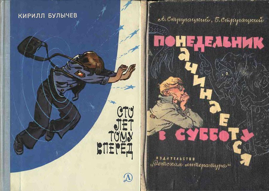 Советская фантастика