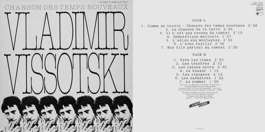 Высоцкий Владимир---Chanson des temps nouveaux (1981)