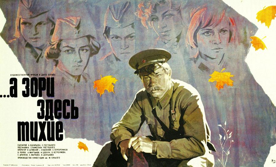25 лучших фильмов советского кино