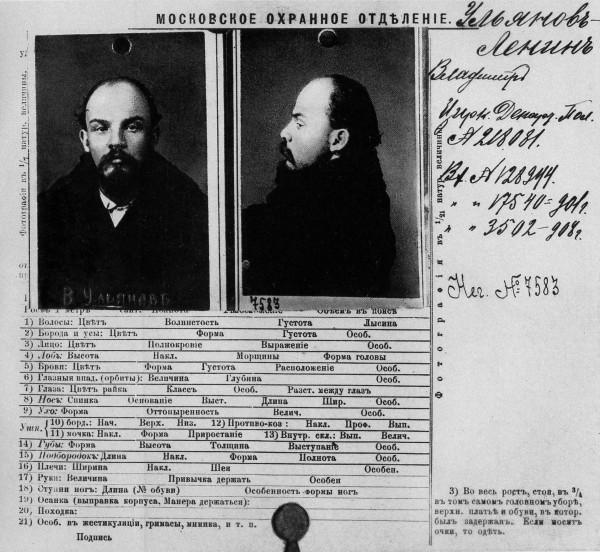 УЧЕТНАЯ КАРТОЧКА ЛЕНИНА В МОСКОВСКОМ ОХРАННОМ ОТДЕЛЕНИИ, 1895 г.