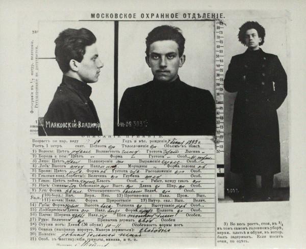 УЧЕТНАЯ КАРТОЧКА МАЯКОВСКОГО В МОСКОВСКОМ ОХРАННОМ ОТДЕЛЕНИИ, 1908 г.