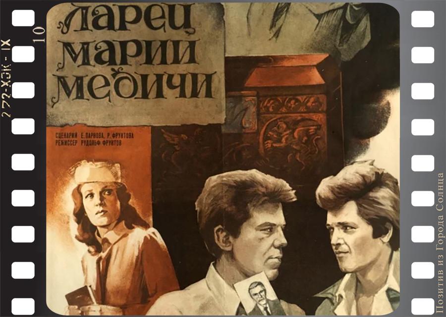 Что показывали в кино 40 лет назад. Самые популярные фильмы 1981 года в СССР