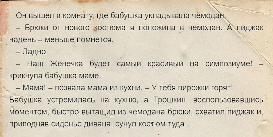 Была ли семья у Трошкина из Джентльменов удачи