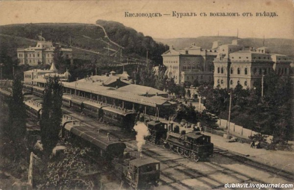 Курзал и ж д вокзал 1