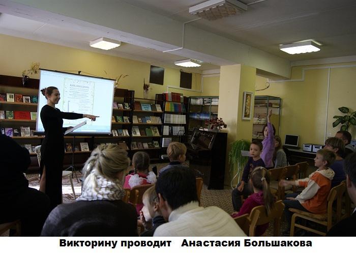02 Викторина. Ананстасия Большакова