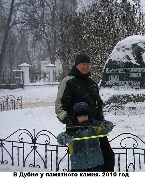 Андрей Злоказов в Дубне