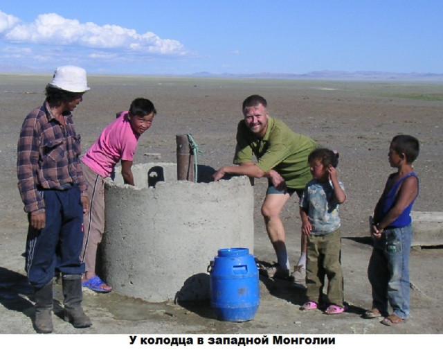 Андрей Злоказов в Монголии