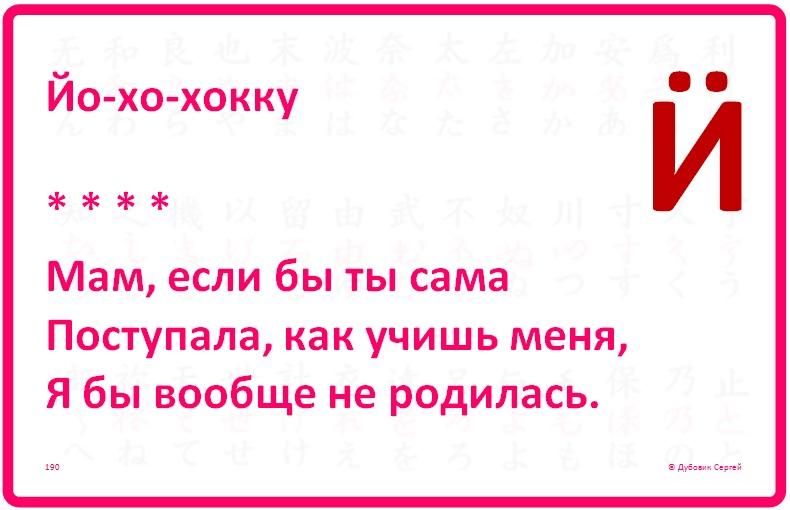 190 Йо-хо-хокку про Ж