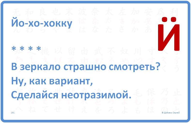 191 Йо-хо-хокку про Ж