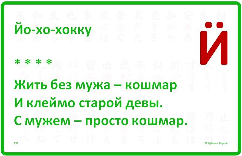 192 Йо-хо-хокку про Ж