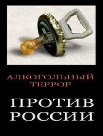 алкогольный террор против России